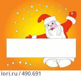 Купить «Дед Мороз с поздравительным плакатом», иллюстрация № 490691 (c) ElenArt / Фотобанк Лори
