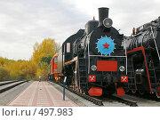 Купить «Паровоз, музей РЖД в Кемерово», фото № 497983, снято 5 октября 2008 г. (c) Михаил Павлов / Фотобанк Лори