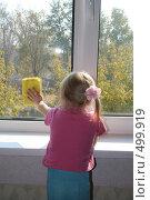 Купить «Девочка моет окно», фото № 499919, снято 5 октября 2008 г. (c) Ольга Батракова / Фотобанк Лори