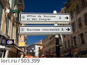 Купить «Указатель направления к городскому туристическому офису», фото № 503399, снято 13 июля 2008 г. (c) Николай Винокуров / Фотобанк Лори