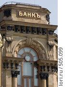 Купить «Здание банка», фото № 505099, снято 14 августа 2008 г. (c) Юрий Синицын / Фотобанк Лори