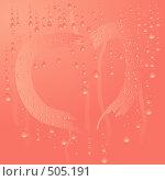 Абстрактный фон с сердцем и капельками воды. Стоковая иллюстрация, иллюстратор Смирнова Ирина / Фотобанк Лори