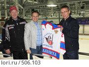 Купить «Хоккеист Ю.Е. Ляпкин, глава городского округа Балашиха В.Г. Самоделов и хоккеист  И.Н. Ларионов.», эксклюзивное фото № 506103, снято 10 мая 2008 г. (c) Дмитрий Неумоин / Фотобанк Лори