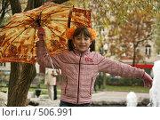 Купить «Симпатичная девочка с зонтиком», эксклюзивное фото № 506991, снято 11 октября 2008 г. (c) Оксана Гильман / Фотобанк Лори