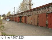 Купить «Гаражи. (г.Электросталь)», фото № 507223, снято 13 апреля 2008 г. (c) АЛЕКСАНДР МИХЕИЧЕВ / Фотобанк Лори