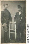Купить «Портрет мужчин. 1917 год.», фото № 507707, снято 18 февраля 2020 г. (c) Сергей Лаврентьев / Фотобанк Лори