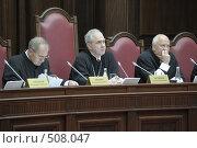Купить «Заседание Конституционного суда РФ», фото № 508047, снято 9 октября 2008 г. (c) Vladimir Kolobov / Фотобанк Лори