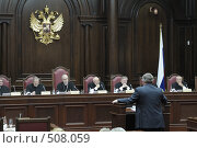 Купить «Заседание Конституционного суда РФ», фото № 508059, снято 9 октября 2008 г. (c) Vladimir Kolobov / Фотобанк Лори