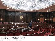 Купить «Заседание Конституционного суда РФ», фото № 508067, снято 9 октября 2008 г. (c) Vladimir Kolobov / Фотобанк Лори