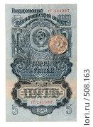 Купить «Старые и новые 5 рублей», фото № 508163, снято 9 октября 2008 г. (c) Nelli / Фотобанк Лори