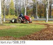 Купить «Уборка осенних листьев», фото № 508319, снято 13 октября 2008 г. (c) Людмила Жмурина / Фотобанк Лори