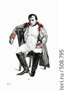 Купить «Старинная открытка с изображением Наполеона Бонапарта», иллюстрация № 508795 (c) Елена Галачьянц / Фотобанк Лори