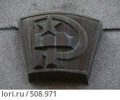 Купить «И Серп и Молот и Звезда», фото № 508971, снято 5 октября 2008 г. (c) Алексей Стоянов / Фотобанк Лори