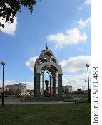 Купить «Памятник воинам-интернационалистам г.Владикавказ», фото № 509483, снято 26 сентября 2008 г. (c) Андрей Багаев / Фотобанк Лори