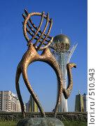 Купить «Скульптура верблюда на фоне Байтерека. Астана», фото № 510943, снято 4 октября 2008 г. (c) Михаил Николаев / Фотобанк Лори