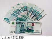 Купить «Купюры достоинством 1 тысяча», фото № 512159, снято 17 октября 2008 г. (c) Татьяна Лепилова / Фотобанк Лори