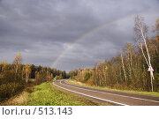 Купить «Радуга-дорога», фото № 513143, снято 12 октября 2008 г. (c) Андрей Ерофеев / Фотобанк Лори