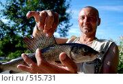 Купить «Счастливый рыбак с хариусом», фото № 515731, снято 29 июля 2008 г. (c) Tamara Sushko / Фотобанк Лори