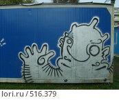 Граффити (2008 год). Редакционное фото, фотограф Римма Радшун / Фотобанк Лори
