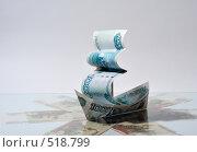 Купить «Парусник из купюр, символ непотопляемой финансовой системы», фото № 518799, снято 20 октября 2008 г. (c) Алексей Рогожа / Фотобанк Лори