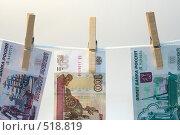 Купить «Купюры висят на прищепках», фото № 518819, снято 20 октября 2008 г. (c) Алексей Рогожа / Фотобанк Лори