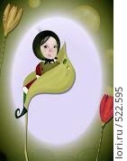 Купить «Горошинка», иллюстрация № 522595 (c) Андреева Екатерина / Фотобанк Лори