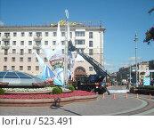 Купить «Установка украшений на площади», фото № 523491, снято 1 сентября 2008 г. (c) Римма Радшун / Фотобанк Лори