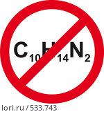 Купить «Знак против никотина», иллюстрация № 533743 (c) Игорь Муртазин / Фотобанк Лори