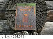 Купить «Табличка на деревенском доме», фото № 534575, снято 17 июня 2008 г. (c) Ханыкова Людмила / Фотобанк Лори