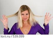 Купить «Девушка с улыбкой ,показывающая волосы», фото № 539099, снято 15 ноября 2018 г. (c) Дианова Елена / Фотобанк Лори