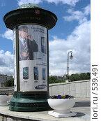 Купить «Москва. Рекламная тумба на Лужковом мосту», эксклюзивное фото № 539491, снято 30 мая 2008 г. (c) lana1501 / Фотобанк Лори