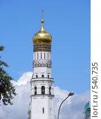 Купить «Москва. Соборы Кремля. Колокольня Ивана Великого», эксклюзивное фото № 540735, снято 30 мая 2008 г. (c) lana1501 / Фотобанк Лори