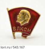 Купить «Комсомольский значок», фото № 543167, снято 4 ноября 2008 г. (c) Антон Павлов / Фотобанк Лори