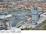 Купить «Вид с высоты на корпуса завода БМВ в Мюнхене», фото № 545243, снято 15 апреля 2007 г. (c) Игорь Шаталов / Фотобанк Лори
