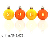 Купить «2009», иллюстрация № 549675 (c) Лукиянова Наталья / Фотобанк Лори