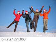 Купить «Группа друзей веселятся на снегу», фото № 551003, снято 17 января 2019 г. (c) Losevsky Pavel / Фотобанк Лори