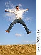 Купить «Молодой человек прыгает на лугу», фото № 551315, снято 19 ноября 2017 г. (c) Losevsky Pavel / Фотобанк Лори