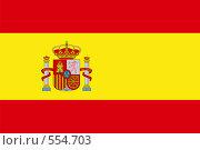 Купить «Флаг Испании», иллюстрация № 554703 (c) Яков Филимонов / Фотобанк Лори