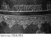 Фрагмент колокола с надписью, 15в. Стоковое фото, фотограф Алексей Семенов / Фотобанк Лори