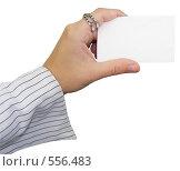 Купить «Визитка в женской руке», фото № 556483, снято 3 сентября 2007 г. (c) Елисеева Екатерина / Фотобанк Лори