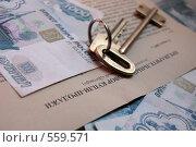 Купить «Договор купли-продажи», фото № 559571, снято 23 марта 2007 г. (c) Иван Черненко / Фотобанк Лори