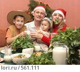 Купить «Семья из четырех человек встречает Новый Год быка (коровы)», фото № 561111, снято 14 ноября 2008 г. (c) Анна Игонина / Фотобанк Лори