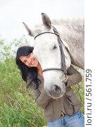 Купить «Красивая брюнетка рядом с лошадью», фото № 561759, снято 3 июня 2020 г. (c) Александр Fanfo / Фотобанк Лори