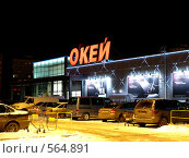 Купить «Стоянка у  нового гипермаркета ОКЕЙ в г. Мурманске», фото № 564891, снято 16 ноября 2008 г. (c) Иван Мацкевич / Фотобанк Лори