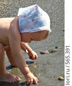 Маленькая девочка собирает камни. Стоковое фото, фотограф Винокурова Татьяна / Фотобанк Лори