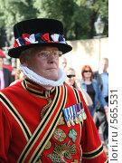 Купить «Бифитер - королевский гвардеец», фото № 565531, снято 12 июня 2007 г. (c) Маргарита Герм / Фотобанк Лори