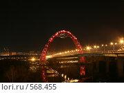 Купить «Живописный мост ночью. Панорама ночной Москвы», фото № 568455, снято 8 ноября 2008 г. (c) Наталья Волкова / Фотобанк Лори