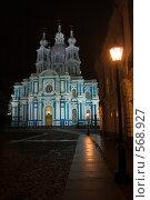 Купить «Ночь, улица, фонарь», фото № 568927, снято 15 ноября 2008 г. (c) Олег Трушечкин / Фотобанк Лори