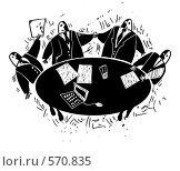Купить «Совещание за круглым столом», иллюстрация № 570835 (c) Елисеева Екатерина / Фотобанк Лори