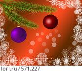 Купить «Новогоднее настроение, иллюстрация», иллюстрация № 571227 (c) Владислав Пугачев / Фотобанк Лори